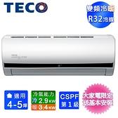 TECO東元4-5坪一級R32變頻頂級冷暖分離式冷氣 MS29IE-HS2/MA29IH-HS2~含基本安裝+舊機回收
