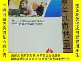 二手書博民逛書店華爲認證系列教程-HCDP-Enterprise實驗指導書罕見I