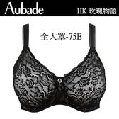 Aubade大罩杯75E薄襯內衣(樣品)