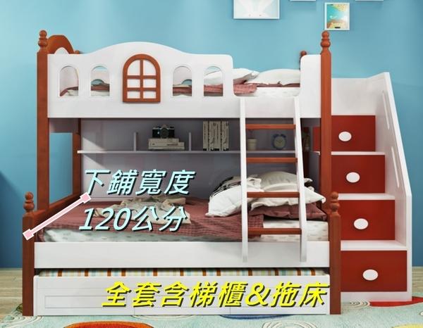 【千億家居】地中海兒童上下床組/(下鋪寬120公分含拖床梯櫃組合)/雙層床/實木家具/AQ113-3