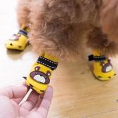 現貨軟底一套4只小狗寵物鞋腳套透氣小型狗狗鞋子