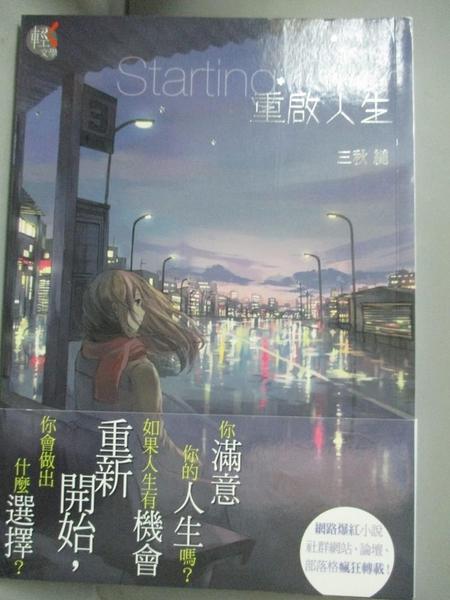【書寶二手書T2/翻譯小說_HHF】Starting over 重啟人生_三秋縋