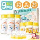 一瓶雙蓋台灣 玻璃奶瓶 DL寬口徑母乳儲存瓶 兩用九件套禮盒 彌月禮【EA0045-B】