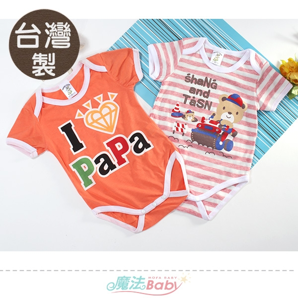 包屁衣(2件一組) 台灣製嬰兒夏季短袖連身衣 魔法Baby