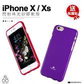 超值贈貼! iPhone X / XS *5.8吋 手機殼 保護套 馬卡龍 閃粉軟殼 耐摔 繽紛 手機套 保護殼 E68精品館