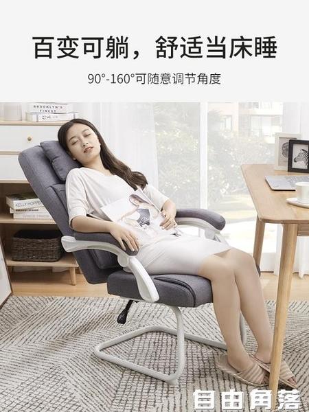 八九間 弓形電腦椅可躺老板辦公椅子書桌靠背椅 人體工學家用舒適  自由角落