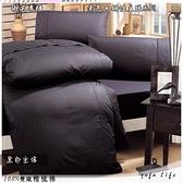美國棉【薄床包】5*6.2尺『黑色主張』/御芙專櫃/素色混搭魅力˙新主張☆*╮
