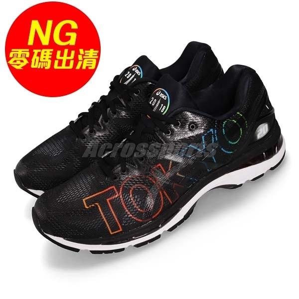【26.5CM-NG出清】Asics 慢跑鞋 Gel-Nimbus 20 全新無原盒 Tokyo Marathon 黑 彩色 男鞋 運動鞋【ACS】