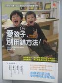 【書寶二手書T4/親子_MJA】愛孩子,別用錯方法!(愛和自由修訂版)_孫瑞雪
