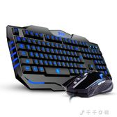 機械手感有線鍵盤滑鼠套裝游戲背光鍵鼠電腦台式筆記本USB「千千女鞋」