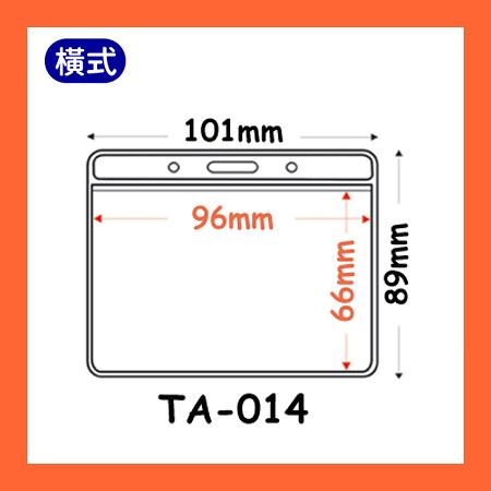 【量販 100入】識別證套 TA-014(內尺寸96x66mm)  證件套/名牌/工作證/識別證/活動/工作人員