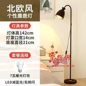 落地燈 led臥室房間宿舍女生可愛粉色溫馨創意馬卡龍台燈T 2款