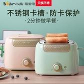 220V 烤麵包機家用片多功能早餐機小型多士爐壓加熱全自動土吐司機 潮流前線
