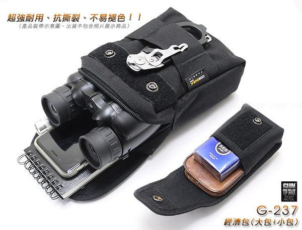 GUN#G-237  經濟包(大包+小包)