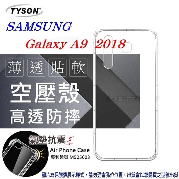 【愛瘋潮】Samsung Galaxy A9  (2018)  高透空壓殼 防摔殼 氣墊殼 軟殼 手機殼