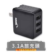 (金士曼) 三孔 3.1A 充電頭 旅充頭 豆腐頭 USB 充電 充電器 安全商檢認證