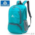 後背包 JINSHIWQ皮膚包超輕可折疊旅行包後背包戶外背包登山包輕便攜男女 晶彩 99免運