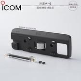 《飛翔無線》ICOM MBA-4 面板機身連接座〔公司貨〕適用 IC-2730 IC-2730A 面板連接架 背框架