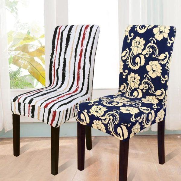 餐椅套電腦椅套通用椅背套家用連體彈力椅套凳子套罩餐桌椅子套罩【全館免運八八折鉅惠】