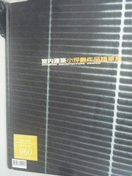 【書寶二手書T3/設計_WFX】室內建小坪數作品精華集精裝版_吳光庭