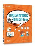 白話深度學習與TensorFlow