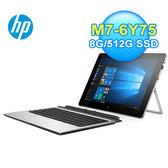 HP 惠普 Elite X2 1012/6Y75 平板筆電