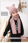 聖誕交換禮物 冬季保暖帽兒童細棉線織帽子圍巾兩件套小學生秋遮風毛線帽圍巾薄