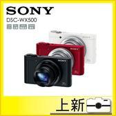 《台南-上新》SONY WX500 ★贈清潔組+貼+原廠皮套 ★ 公司貨