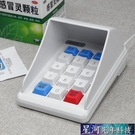 鍵盤 星E派 防窺密碼小鍵盤收銀機會員卡密碼鍵盤藥店即插即用usb有線 星河光年