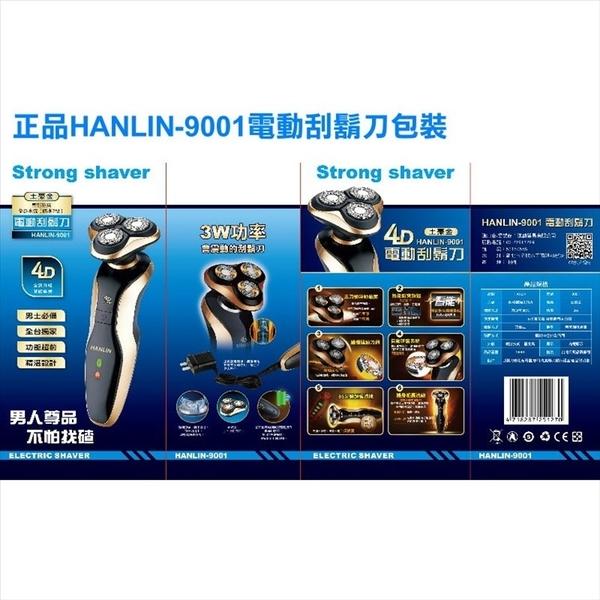 (強強滾)superB金 智能防夾全身水洗4D-電動刮鬍刀(防水7級) 通用飛利浦刀頭