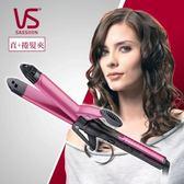 英國VS沙宣 32mm電氣陶瓷2合1直髮夾 VSI3270PIW