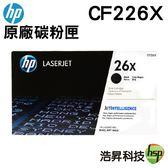 HP CF226X 高容量黑色 原廠碳粉匣 LJPM402/M426