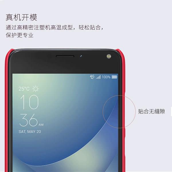 華碩 ZenFone 4 Max ZC554KL 2017 NILLKIN超級護盾 保護殼 磨砂硬殼 保護套 素色 手機殼