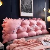 床頭靠枕 網紅款臥室韓版床頭板大靠墊軟包可拆洗床上大靠背沙發長靠枕腰靠 LX 美物