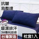 保潔墊枕套(1入) 3M專利技術吸濕排汗 4色可選-【信封式  可機洗】 細緻棉柔 寢居樂台灣製