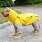 寵物雨衣 大狗雨衣四腳防水大型犬金毛拉布拉多狗狗雨衣全包中型犬寵物雨披 傾城小鋪