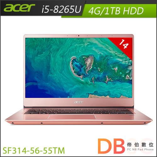acer 宏碁 Swift 3 SF314-56-55TM 14吋 i5-8265U 1TB Win10 FHD 筆電(6期0利率)-送負離子吹風機+無線鼠+馬克杯