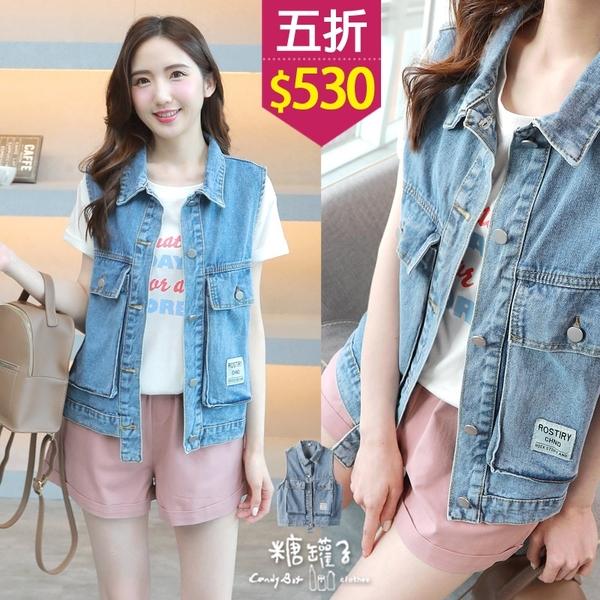 【五折價$530】糖罐子標籤造型長口袋排釦丹寧背心→藍 現貨【E58478】
