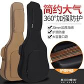 吉他包- 4140寸吉他包木吉它背包加厚防水雙肩琴袋套 YYS