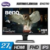 【BenQ】EW2780 27型 光智慧 影音娛樂護眼螢幕 【加碼贈口罩收納套】