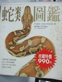 【書寶二手書T1/動植物_ZJF】蛇類圖鑑_Chris Mattison