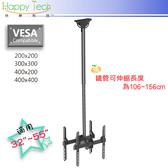 【快樂壁掛架】背對背雙螢幕液晶螢幕電視 懸吊架 懸掛架 吊掛架 適用32~55吋