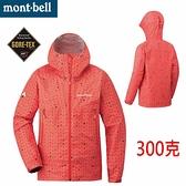 Mont-bell 日本品牌 GORE-TEX 單件式 防風防水外套 (1128620 CARNA 橘粉)買就贈防水噴劑一瓶