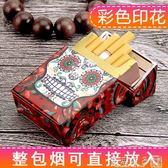創意骷髏印花自動彈蓋塑料煙盒20支裝加厚翻蓋個性男士香菸盒子igo   良品鋪子