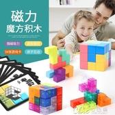 兒童積木磁力魔方積木索瑪立方體方塊兒童拼裝玩具3益智力動腦男孩【快速出貨】