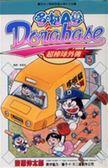 哆啦A夢:超棒球外傳(5)