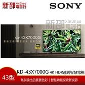 *~新家電錧~*【SONY KD-43X7000G 】43吋 4K HDR連網智慧液晶電視 【實體店面】