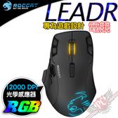[ PC PARTY ] 德國冰豹 ROCCAT LEADR 電競光學滑鼠 12000DPI