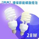 【關東】28W 環保節能螺旋燈泡-兩色(3入)