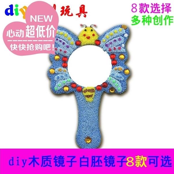 廠家直銷2016新品兒童diy手工制作木制套裝白胚小鏡子─預購CH509